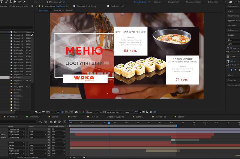 Процес монтажу промо-ролику у програмі After effects